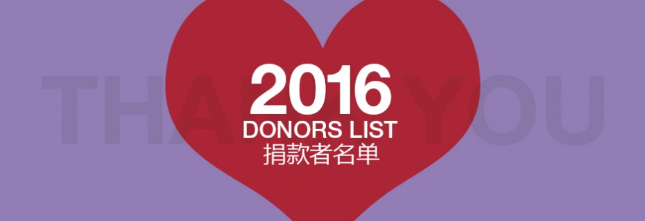 2016_slider_donors-list